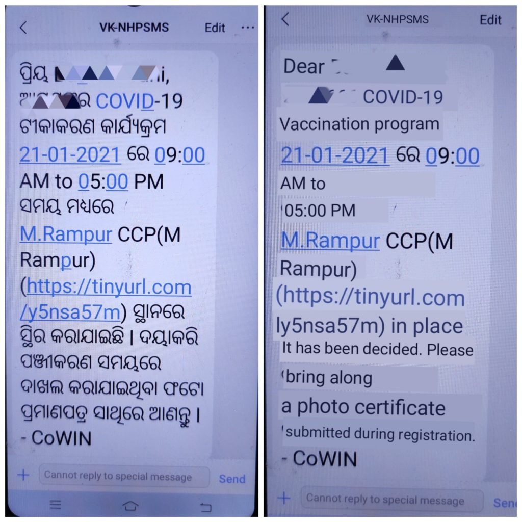 Two screenshots of SMS received by Anganwadi worker about vaccine details.